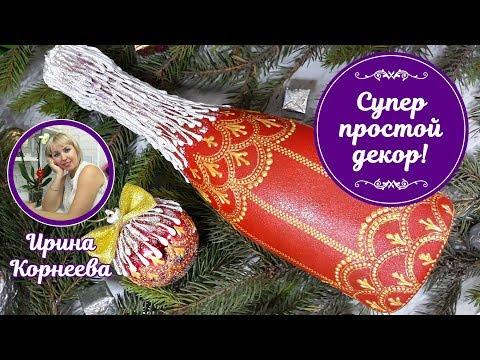 🎄Очень простой декор шампанского и новогоднего шарика. Мастер-класс Ирины Корнеевой ❄️