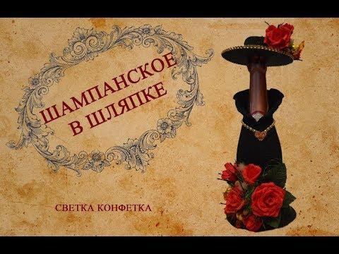 оформление бутылки шампанского. decor of bottles