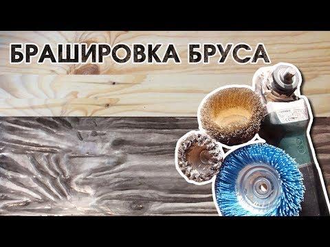 Браширование бруса своими руками. Aging wood.