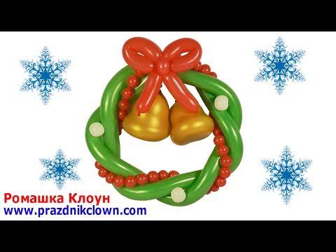 РОЖДЕСТВЕНСКИЙ ВЕНОК ИЗ ВОЗДУШНЫХ ШАРОВ своими руками Balloon Christmas Wreath TUTORIAL