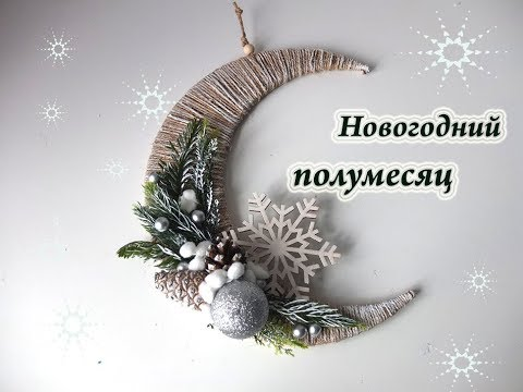 christmas ornaments\Новогодний декор полумесяц мастер класс/новогодний декор на дверь своими руками