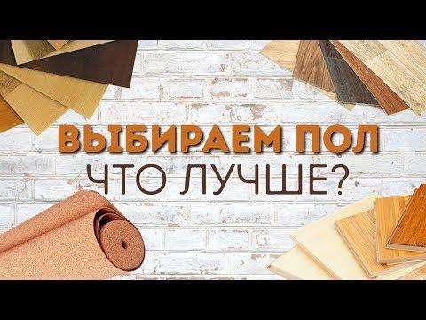 Напольные покрытия. Плюсы и минусы материалов