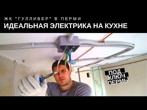 """Идеальная электрика для кухни в ЖК """"Гулливер"""". Пермь"""