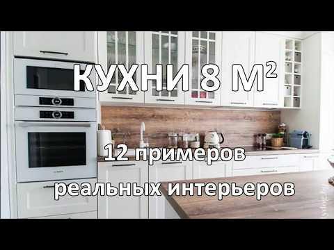 Кухни 8 кв. м (12 Реальных Интерьеров)