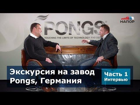 Экскурсия на завод Pongs, Германия   Интервью   Часть 1   НАПОР