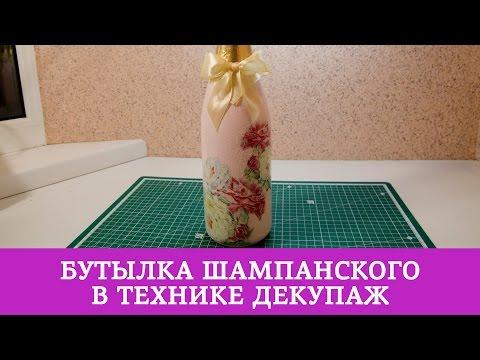Бутылка шампанского в технике декупаж