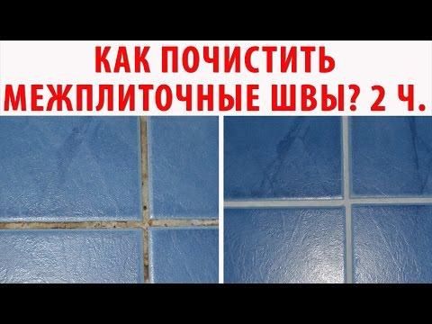 КАК ОЧИСТИТЬ ШВЫ между плиткой БЫСТРО? ТОП 10 способов чистки межплиточных швов (2ч). ЭКСПЕРИМЕНТ