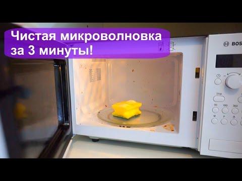 """Как ЛЕГКО отмыть микроволновку за 3 минуты? Проект """"Золушка"""""""