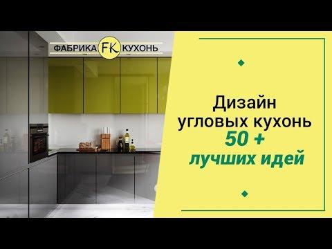 💗 Угловая кухня видео, 50+ реальных фото, идеи дизайна 2018-2019