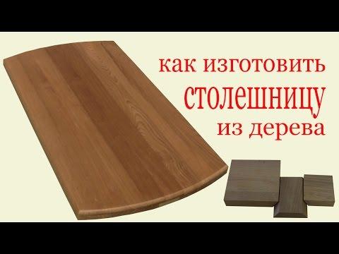 Как изготовить столешницу из дерева. How to make a tabletop.