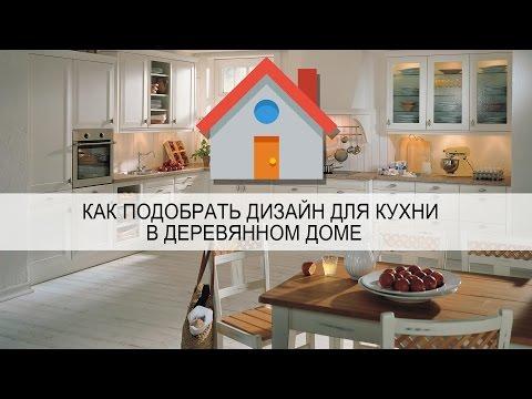 Как подобрать дизайн для кухни в деревянном доме?