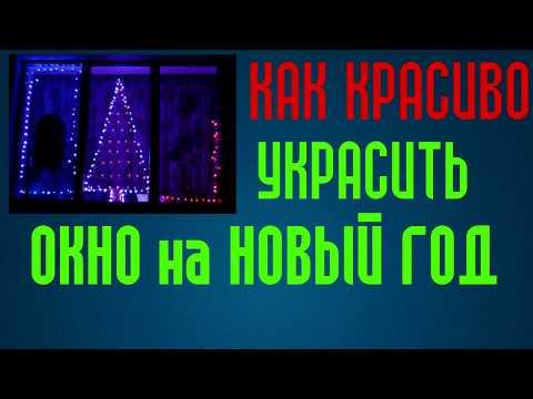 Как красово украсить окно на Новый Год. Гирляндой.