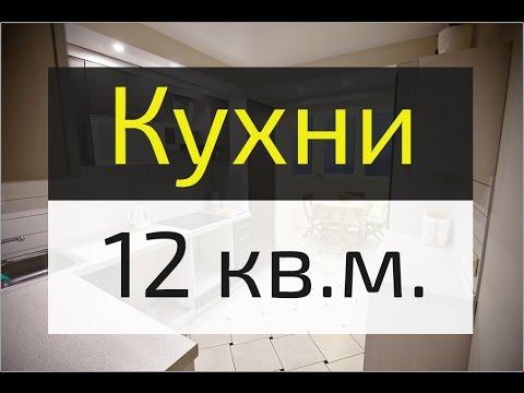 Дизайн кухни 12 кв. м - фото 16 кухонь после ремонта