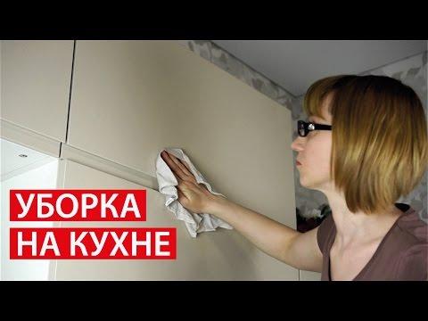 УБОРКА на КУХНЕ ✔ ЧИСТКА ФАСАДОВ КУХНИ ✔ Светлана Бисярина