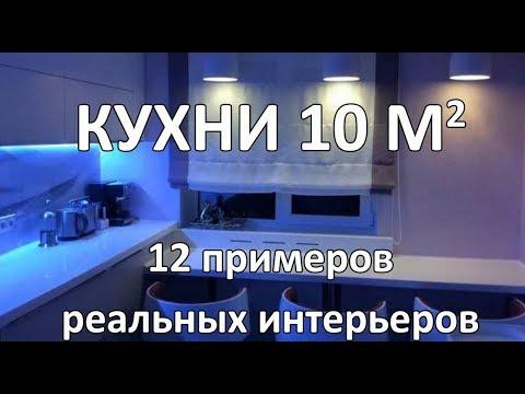 Кухни 10 кв. м (12 Реальных Интерьеров)