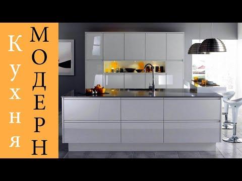 Дизайн кухни в стиле МОДЕРН | Красивые Идеи Современной Кухни