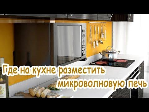 ➤ Где на кухне разместить микроволновую печь ➤
