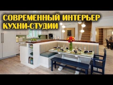 Современный интерьер кухни-студии