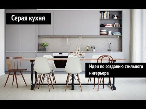 Серая кухня - яркие идеи для оформления стильного и современного интерьера