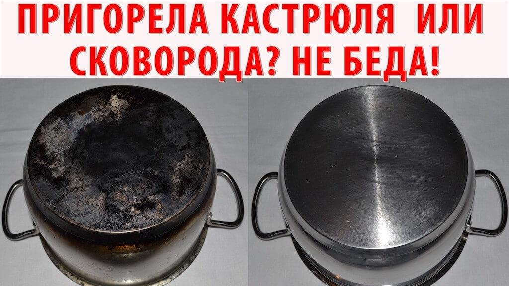 Как очистить кастрюли из нержавейки от нагара, отмыть жир и гарь снаружи, отчистить черноту от пригоревшей пищи, советы и отзывы